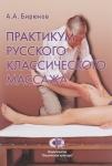 Практикум русского классического массажа