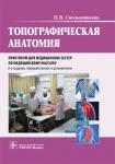 Топографическая анатомия. Практикум для медицинских сестёр по медицинскому массажу